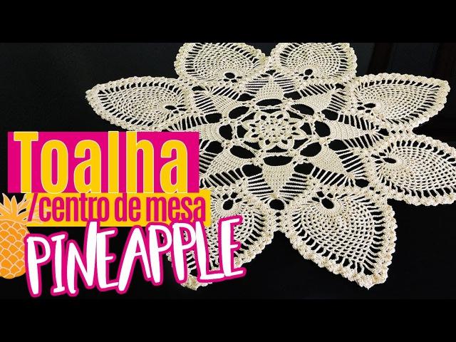 TOALHA /CENTRO DE MESA PINEAPPLE/DIANE GONÇALVES