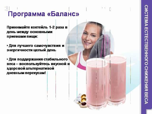 Система естественного снижения веса
