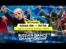 ПЛАН ПИ — ПУТИ ★ 1ST PLACE SHOW ADULTS PRO ★ RDC17 ★ Project818 Russian Dance Championship