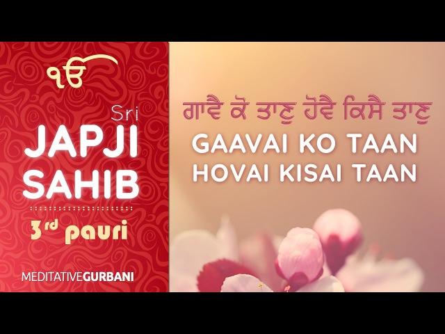 Gavai Ko Taan Sri Japji Sahib 3rd Pauri Meditative Gurbani Shabad Meaning