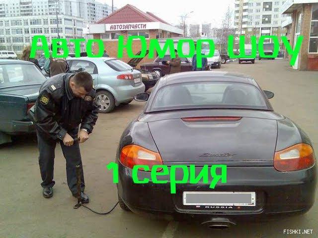 Авто Юмор ШОУ - 1 серия / ВОДИТЕЛЬ ПСИХ / ОБЪЕЗД ПРОБКИ