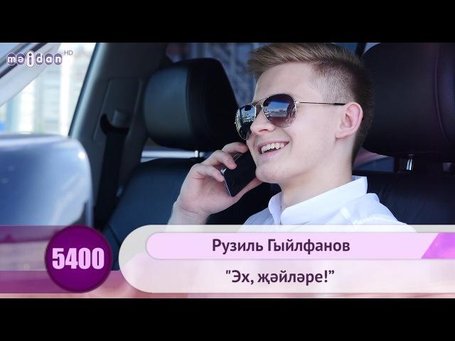 Рузиль Гильфанов - Эх, жэйлэре! | HD 1080p