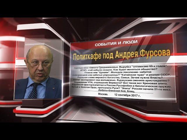 Политкафе под Андрея Фурсова