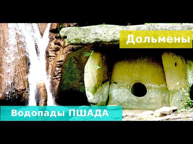 Экскурсия - Дольмены и водопады Пшада. Анапа. Геленджик