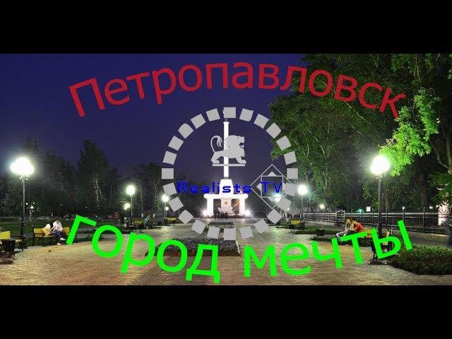 Петропавловск город мечты.