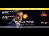 Иван Абрамов с премьерой сольного Stand Up концерта в Беларуси!