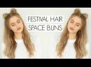 Festival Hair - Space Buns | Fashion Influx