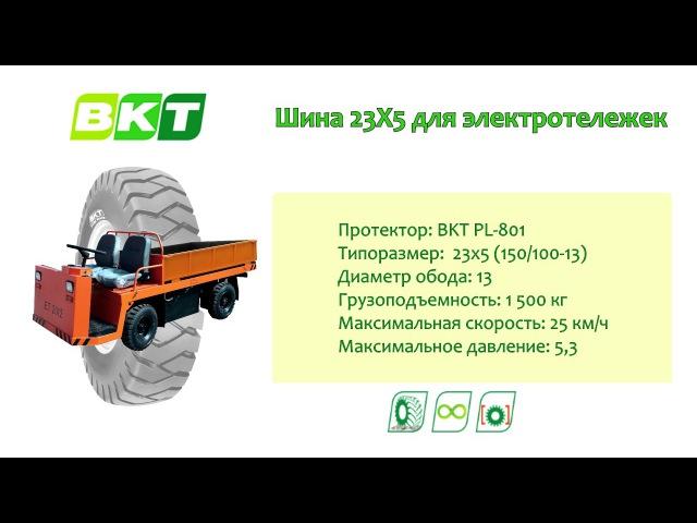 Шина 23X5 для электротележек || BKT PL 801 Forklift Tyre