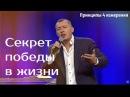 Принципы 4 измерения секрет победы в жизни Владимир Мунтян Часть 1
