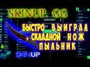 Skin Up GG,Быстро выиграл ★ Складной нож Пыльник.Как быстро развиться ПРОМОКОД код