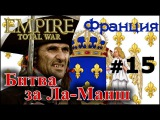 EmpireTotal War - Франция №15 - Битва за Ла-Манш