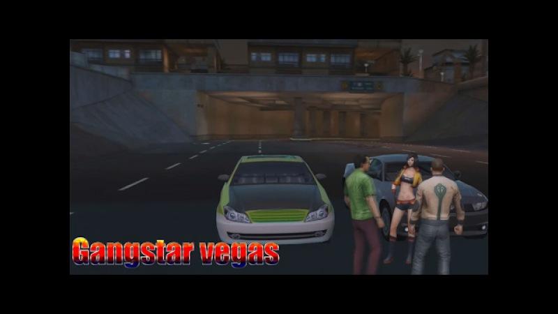 Гонка и ганстерские разборки Gangstar Vegas