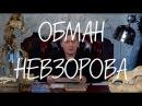 Обман Невзорова (про летописи)