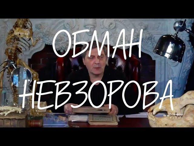 насильственное крещение Руси -Обман Невзорова (про летописи)