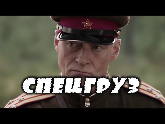 Спецгруз - военный фильм о разведчиках и снайперах великой отечественной войны 1...