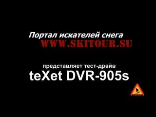 Тест-драйв экшн-камеры TeXeT DVR-905s