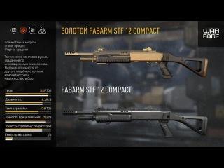 Warface: Fabarm STF Compact! Стоит ли его крутить?