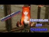 FoxyMix в Скайриме. Озвученный компаньон.