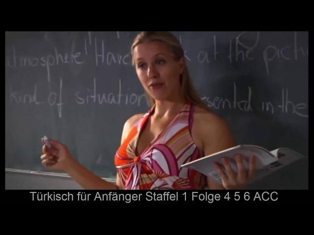 Türkisch für Anfänger Staffel 1 Folge 4 5 6 » Freewka.com - Смотреть онлайн в хорощем качестве