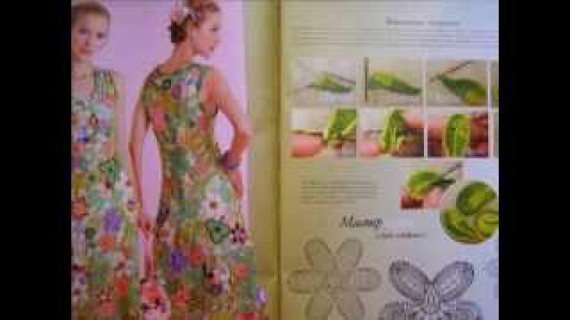 Zhurnal Mod No 533 Crochet patterns Fashion Magazine