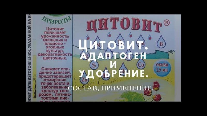Препарат Цитовит! Адаптоген и удобрение!