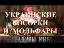 Украинские босорки и мольфары. Колдуны мира 2 сезон, 2 выпуск