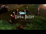 The Sims 2 Гарри Поттер и Орден Феникса – Глава 27. Кентавр и ябеда