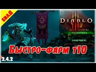 БИЛД: Быстро фарм т10 за колдуна в адском зубе [Diablo 3] 2.4.2