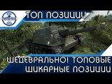 ТОПОВЫЕ ШИКАРНЫЕ ПОЗИЦИИ, ЕСЛИ ХОЧЕШЬ ПОБЕЖДАТЬ! World of Tanks