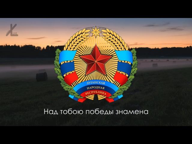 Гимн ЛНР - Над тобою победы знамена [Eng subs]