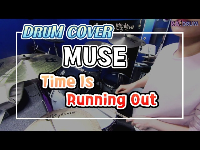 Muse - Time Is Running Out DRUM COVER(드럼커버)