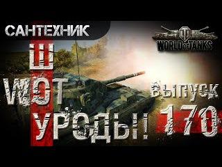 WoT УРОДЫ Выпуск 170 World of Tanks (wot)