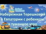 Набережная Терешковой в Евпатории (Крым) с ребенком в туманное утро. Путешествия...