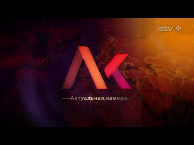 Aktuaalne kaamera - venekeeles 13.03.2017 Актуальная камера - на русском языке 13.03.2017