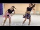 Танцы на ТНТ кастинг дети Гела Ника 7 континент Казахстан