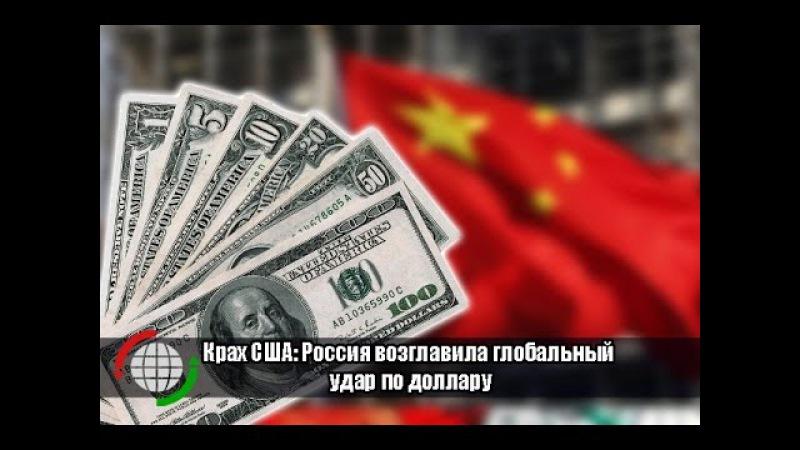 Крах США: Россия возглавила глобальный удар по доллару