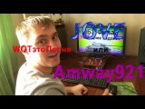 WOTэтоПесня - JOVE или Amway921 worldoftanks