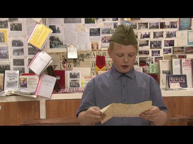 Шекснинский школьник принял участие в акции Ожившие письма с фронта