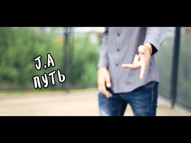 J.A - Путь