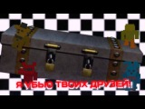 DAGames Open The Chest RUS Cover by Sayonara FIVE NIGHTS AT FREDDY'S 4 SONG