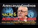 Александр Семенов Часть 6 Ложная история как инструмент геополитики