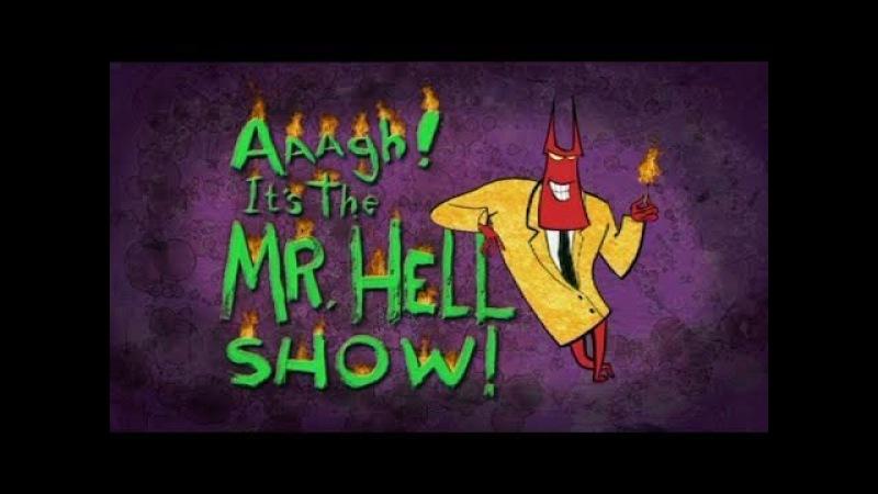 Мистер Хелл (2 серия)