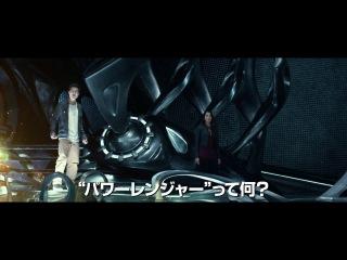 POWER RANGERS International Trailer #1 (2017) Elizabeth Banks Sci-Fi Action Movie HD