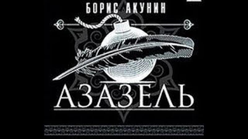БОРИС АКУНИН. АЗАЗЕЛЬ Ч.2
