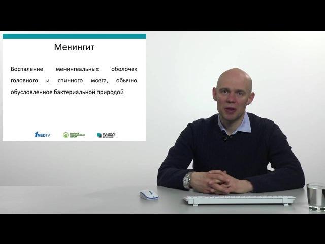 Нозокомиальные менингиты и пневмонии у больных в отделении нейрореанимации Савин И А