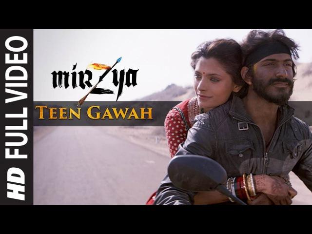 TEEN GAWAH Full Video Song | MIRZYA | Shankar Ehsaan Loy|Rakeysh Omprakash Mehra | Gulzar | T-Series