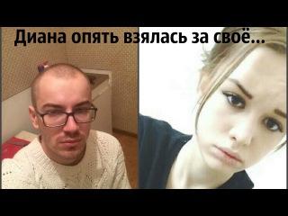 Новая жертва Дианы Шурыгиной! Пусть говорят 6 часть! Песня!