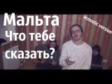Мальта - Что тебе сказать (acoustic version)