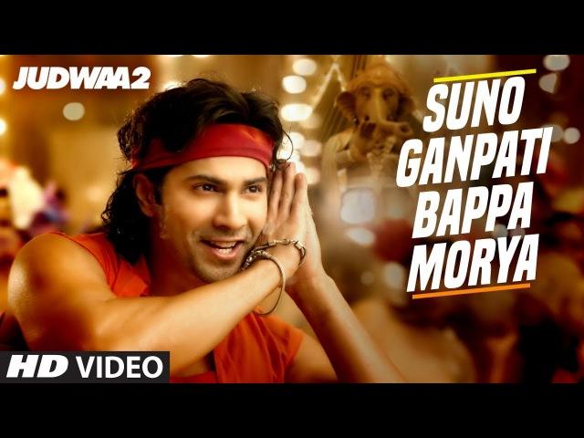 Suno Ganpati Bappa Morya Song   Judwaa 2   Varun Dhawan   Jacqueline   Taapsee   Sajid-Wajid