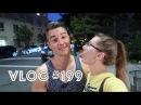 VLOG Рецепт диетического кофе Поход к ветеринару Семейный влог в Нью Йорке 22